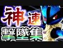 【スマブラSP】ちょっとおかしい撃墜方法!神速撃墜集10連発!!