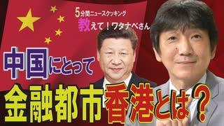 【教えて!ワタナベさん】中国はなぜ香港に手を出せないのか?国際金融センターの力[桜R1/9/14]