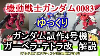 【機動戦士ガンダム0083】ガンダム試作4号機、ガーベラ・テトラ改 解説 【ゆっくり解説】part12