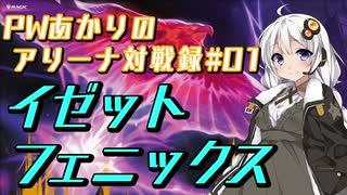 PWあかりのアリーナ対戦録#01【MTGA】