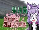 【クリフジ牝系で】鳥取弁のケモゆか競馬 part10【中央競馬界を粉砕する】