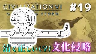【Civ6GS】やる夫の清く正しい文化侵略 第19回【ゆっくり+CeVIO実況】