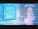 【試聴動画】THE IDOLM@STER SHINY COLORS SOLO COLLECTION -1st LIVE FLY TO THE SHINY SKY-【シャニマス】