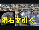 [YGO]遊戯王エクストラパック2019を8箱開封しました。