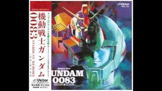 1991年05月22日 OVA 機動戦士ガンダム0083 STARDUST MEMORY ED2 「Evergreen」(MIO)