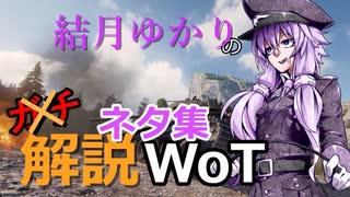結月ゆかりのガチ解説WoT Part11.5【ネタ集】