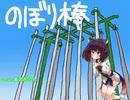 【東北きりたん】 のぼり棒 【VOICEROIDカバー】