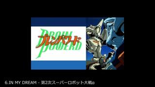 版権作品主題歌・劇中歌 スーパーロボット大戦アレンジ50選 part2