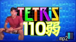 テトリス110弱.mp2