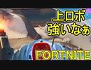 おそらく中級者のフォートナイト実況プレイPart139【Switch版Fortnite】