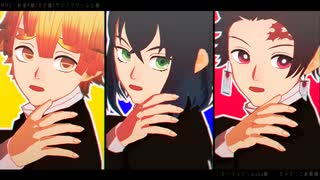【鬼滅のMMD】ライアー◆ダンス【かまぼこ