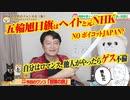 【悲報】ボイコットしないの?東京オリンピックの旭日旗は「ヘイト」と元NHK職員|みやわきチャンネル(仮)#574Restart433