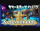【フォートナイト】シーズンXサマースラープチャレンジシークレットバトルスター