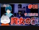 【#魔女の家 #03】音量注意!!骸骨で遊んだら罰が当たった件!!【 #ムービン #VTuber #YuMiAM】