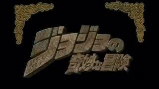 劇場版ジョジョの奇妙な冒険 第1部「ファ