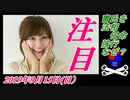 13-A 桜井誠、オレンジラジオ 明日天気になれ! ~菜々子の独り言 2019年9月14日(土)