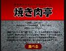 【焼き肉亭】焼き肉ゲーム【フリーゲーム】