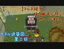 【minecraft】マルチ鯖で好き勝手に遊ぶ【ゆっくり実況】その17