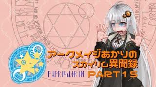 アークメイジあかりのスカイリム異聞録 Part15【紲星あかり実況】