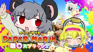 ペーパーマリナ精〇スプラッシュ☆ Yuuh!* ザ・チャリオット☆