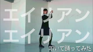 【ナゴム】エイリアンエイリアン 叩いて踊ってみた