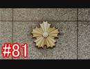 【428】封鎖された渋谷の事件を解決していくよ☆#81【実況】