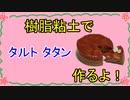 【週刊粘土】パン屋さんを作ろう!☆パート26