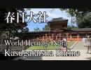 奈良の世界文化遺産の春日大社を参拝