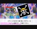 MametangDTXXG No.143 ウィーアー!