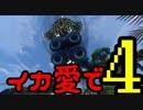 【SUBNAUTICA】イカ愛で4【VOICEROID+ゆっくり実況】