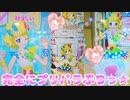 キラッとプリチャンジュエル3弾~完全にプリパラぷりっ★~