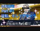 【実況】逆転裁判 蘇る逆転やろうぜ! その40ッ!