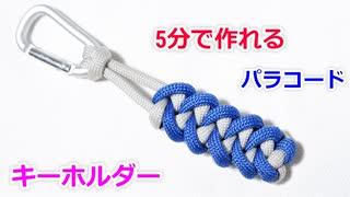 【ぶら下げてアクセントに!】パラコードでストラップの編み方!Shark jaw bone編み