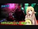 【RAGE2】天使?な マキちゃんのレンジャー戦記 part4