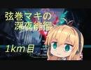 【DMC5】弦巻マキの深夜徘徊 1km目