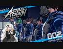 【アストラルチェイン】#02 ランクDに抵抗する紲星あかりの縛られない実況【VOICEROID実況】