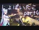 【MHW:I】しょぼイタコさん その4【Voiceroid実況プレイ】