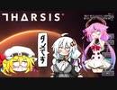 THARSIS実況 宇宙を自由に飛べないTARSIS 03 [鳴花ヒメゆっくり実況]