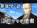 【実況】落ちこぼれ魔術師と4つの亜種特異点【Fate/GrandOrder】37日目 part2