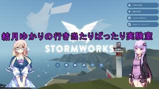 【StormWorks】結月ゆかりの行き当たりばったり実験室 第三話