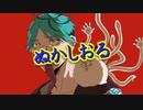 【蛇吐蛙&ちゅんこ豆】ぬかしおる【UTAUカバー】