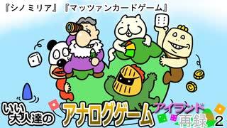 『シノミリア』『マッツァンカードゲーム