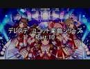 パワプロ2019応援歌 デレステユニットシリーズ Part.10