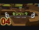 【実況】ドラゴンクエストビルダーズ2をやる事にした。04