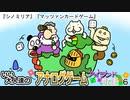 『シノミリア』『マッツァンカードゲーム』をプレイ、いい大人達のアナログゲームアイランド!GWスペシャル! 再録6