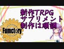FumctoryのTRPG制作進捗報告2019年9月号【VOICEROID解説】