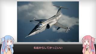 【琴葉姉妹】見た目が9割の戦闘機解説【F-104&MiG-21&F-4】