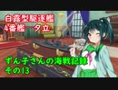 【WoWs】ずん子さんの海戦記録 その13