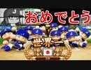 【パワプロ2018】#88 WBC優勝もブラックがいない!?【最強二刀流マイライフ・ゆっくり実況】