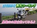 VFR800で東北ツーリング第2シーズン【2日目】~鳥海山の夏を走ってみるよ~